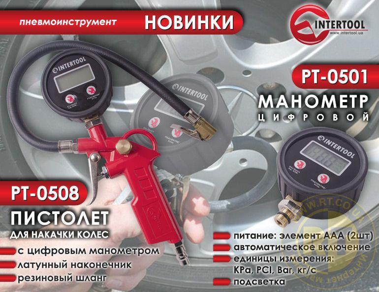 Презентация: Пистолет для накачки колес с цифровым манометром PT-0508