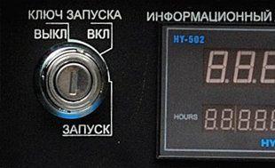 Бензиновый генератор Hyundai HY 12000LE-3  - ЭЛЕКТРОЗАПУСК Для запуска электростанции...