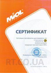 Сертификат Miol